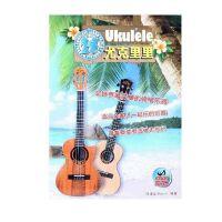 尤克里里 ukulele 简单乐器 初级教程【完全入门24课】书面教材 DVD视频