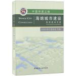 中国市政工程海绵城市建设实用技术手册