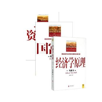 经济学原理&国富论&资本论 共3册