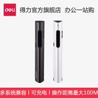 得力deli2801 可充电激光笔一体式ppt投影仪翻页笔/黑 学生