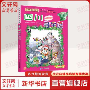 大中华寻宝系列6 四川寻宝记 我的第一本科学漫画书