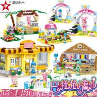 一号玩具 正版星钻积木组装巴啦啦小魔仙 儿童拼装女孩积木玩具1-2-3-6周岁