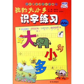 我的大小多·识字练习/我的学习丛书