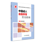 中国成人血脂异常防治指南(2016年修订版)