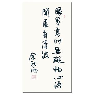 余秋雨【眼界高时无碍物】HZ3651