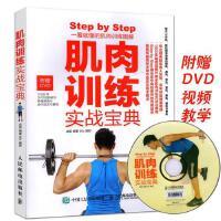 肌肉训练实战宝典专业健身教练真人实拍图肌肉训练与方法要领专业教练亲身示范指导肌肉训练技战术要点教学肌肉训练图解