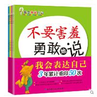 我会表达自己:不要随便说要懂礼貌 共4册 情绪管理图画书儿童读物 韩国、日本、台湾畅销 儿童情绪管理图画书)韩国引进版绘本