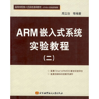 ARM嵌入式系统实验教程(2高等学校嵌入式系统通用教材ARM嵌入式系统系列教程)