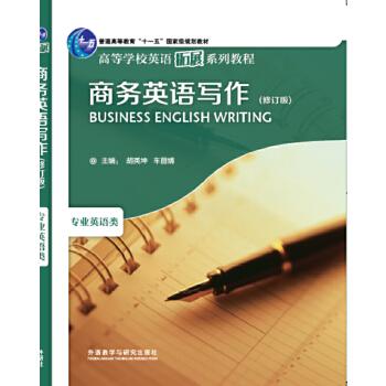 商务英语写作(修订版)(高等学校英语拓展系列教程)(2013)