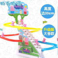 物有物语 轨道车 儿童玩具 大号小猪佩琪轨道车玩具滑滑梯电动爬上楼梯粉红佩佩奇猪音乐灯光玩具儿童礼品 儿童生日礼物
