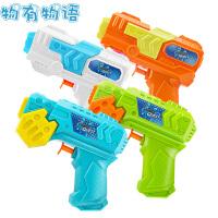 物有物语 水枪 儿童小水枪玩具迷你宝宝沙滩戏水玩具枪小孩3-6岁洗澡益智玩具