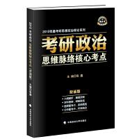 2015考研政治思维脉络核心考点 背诵版 张鑫考研黑皮书系列