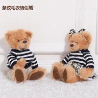情侣泰迪熊 毛绒玩具玩偶公仔婚庆压床布娃娃抱抱熊 条纹毛衣款