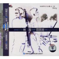林海 范宗沛:林海钢琴音乐盒4(CD)