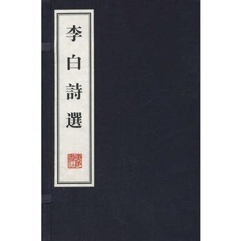 李白诗选-(全2册)