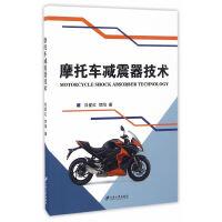 摩托车减震器技术