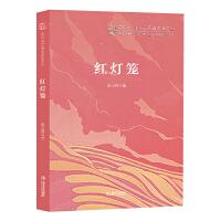 """红灯笼(复旦大学中文系""""高山流水""""文丛)"""