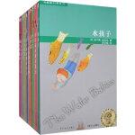 双桅船经典童书(全10册)