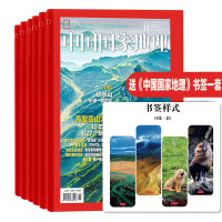 中国国家地理 旅游指南期刊2017年全年杂志订阅新刊预订1年共12期 包邮 送价值158元电子旅游卡