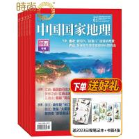 包邮中国国家地理旅游指南期刊2017年全年杂志订阅新刊预订1年共12期10月起订