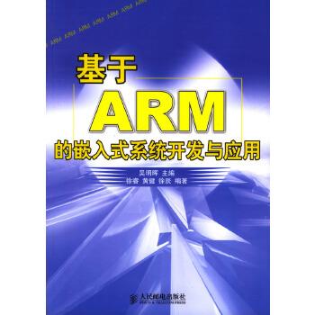 基于ARM的嵌入式系统开发与应用
