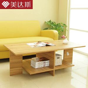 美达斯 茶几 小户型客厅简约时尚茶几组合 沙发简易边桌边几角几 收纳置物桌子