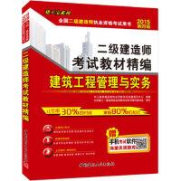 二级建造师2015年教材 建筑工程管理与实务(附手机题库软件) 【正版书籍】