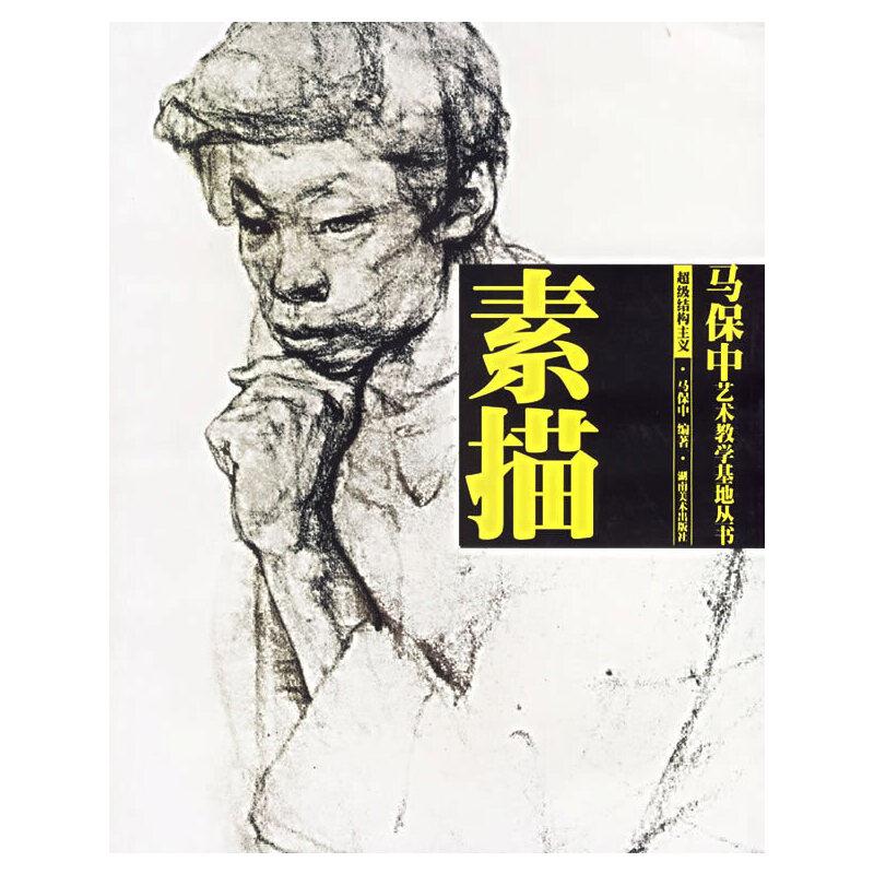 素描:超级结构主义——马保中艺术教学基地丛书