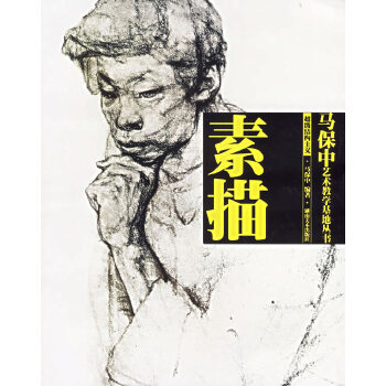 《素描:超级结构主义——马保中艺术教学基地丛书》