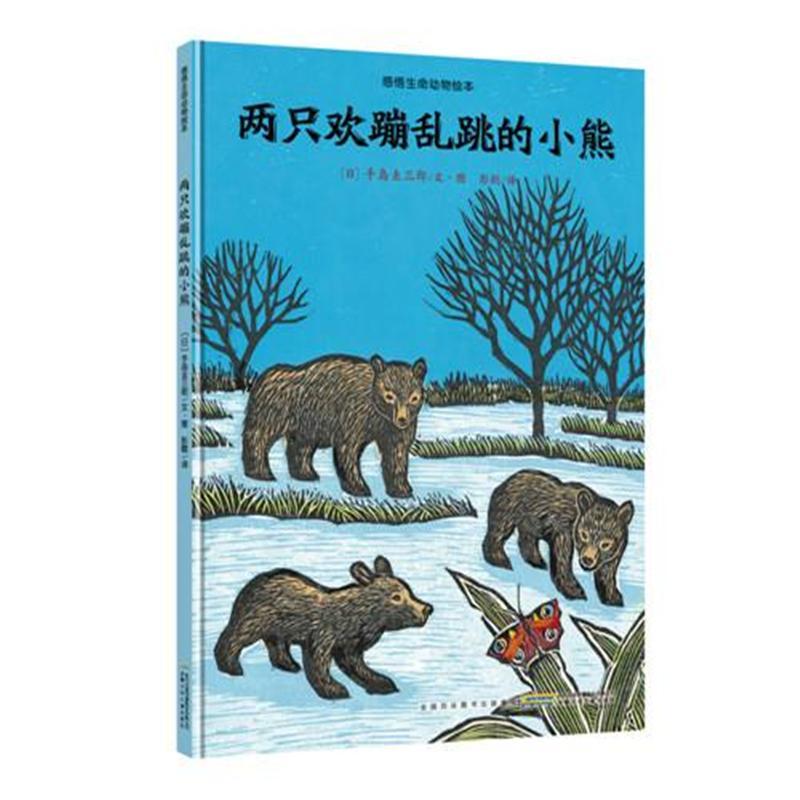 两只欢蹦乱跳的小熊-感悟生命动物绘本