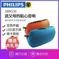 飞利浦Philips  SBM130 便携式户外迷你音响 收音机 插卡小音箱 户外收音机