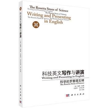 科技英文写作与讲演
