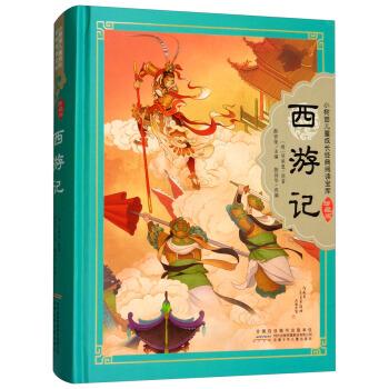 西游记-小树苗儿童成长经典阅读宝库-珍藏版( 货号:753979762)
