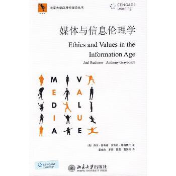 北京大学应用伦理学丛书―媒体与信息伦理学