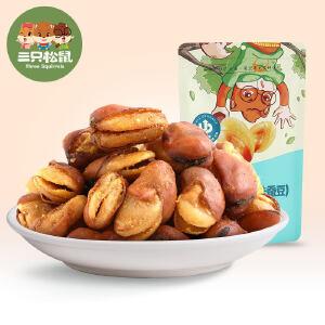 【三只松鼠_兰花豆205gx2袋】休闲零食小吃坚果炒货蚕豆牛肉味