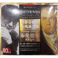 WCD-88247-2贝多芬钢琴奏鸣曲全集(10CD)( 货号:200002044830923)