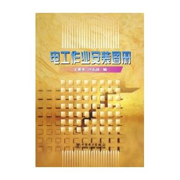 电工作业安装图册