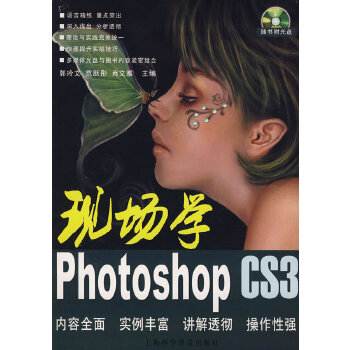 现场学Photoshop CS3(含盘)