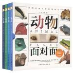 动物面对面(全4册)(8.14-8.31领券下单 立减20元 数量有限 抢完为止)