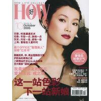 HOW(随刊赠送旁氏毛孔细致精华+旁氏亮采净白霜)(2005年第10期・总第78期)