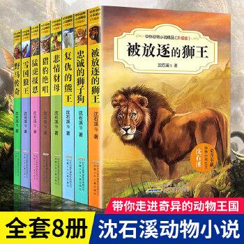 《动物小说大王沈石溪系列书籍