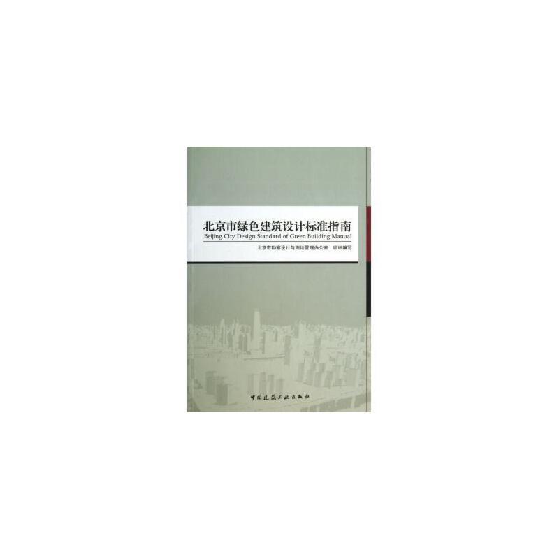 《北京市绿色建筑设计标准指南》
