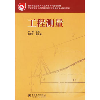 工程测量 李峰