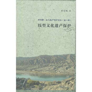 新视野丛书--线型文化遗产保护