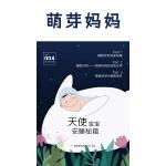萌芽妈妈・第四期(天使宝宝安睡秘籍)(电子杂志)(电子书)