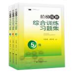 阶梯围棋综合训练习题集(5-1级,套装全3册)