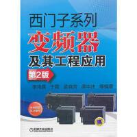 西门子系列变频器及其工程应用(第2版) 李鸿儒 9787111433491