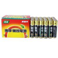 南孚电池 7号电池24节装 聚能环AAA碱性干电池 7号6节装 LR03遥控器环保电池