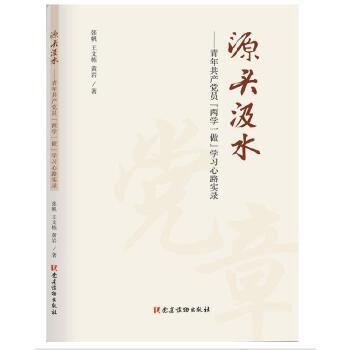 """源头汲水――青年共产党员""""两学一做""""学习心路实录"""