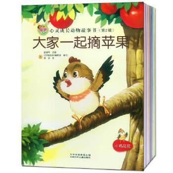 儿童暖心绘本亲子版 2册 心灵成长动物故事书 第2辑儿童读物幼儿画报